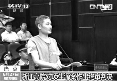 昨天,浙江省高级人民法院,41岁的项生源头发花白。  央视截图