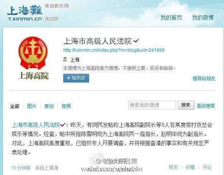 上海高院微博截图