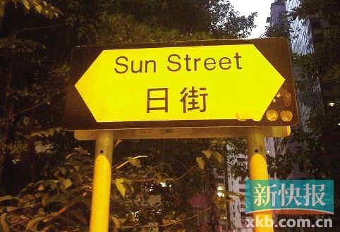 千奇百趣香港街名