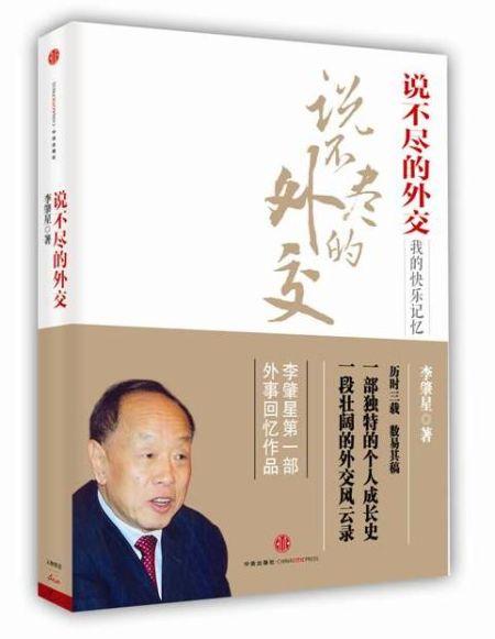 《说不尽的外交》,李肇星著,中信出版社2013年12月出版。