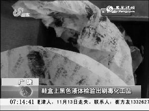 刘兴亮生前用包鞋的纸擦鞋,并用手机拍下黑色的东西。山东卫视视频截图