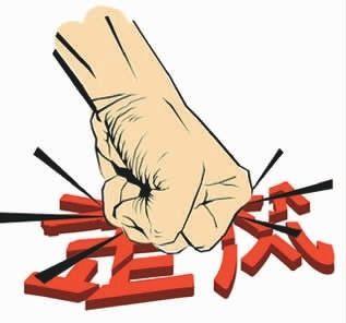 对照四风具体问题 各级干部需写检查材料_新