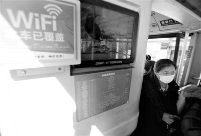 """昨日,一辆公交车上贴着""""本车已覆盖WiFi""""的标志。"""