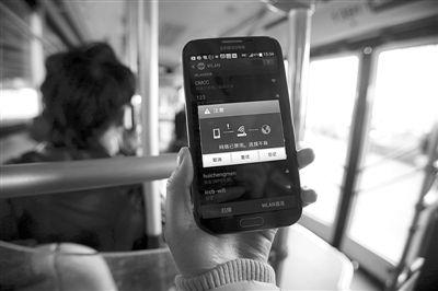 21路公交车上,记者的手机显示网络禁用。