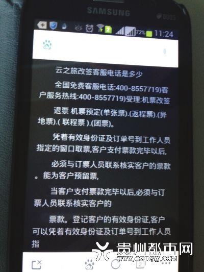 购买两张从贵阳飞往江西南昌的飞机票