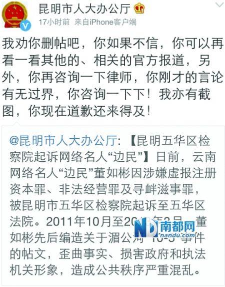 """前晚,@昆明市人大办公厅转发了引发争议的微博,并向网友喊话""""不会删帖""""。 网页截图"""