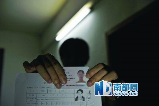 曾巧娟户籍登记资料上的照片不是其本人。补办的身份证(上)是其真实照片。南都记者 梁炜培 摄