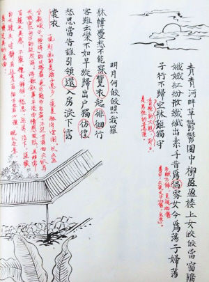 女生手绘版读书笔记走红