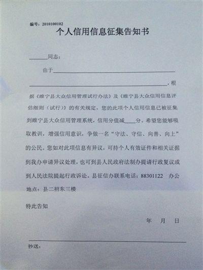 """睢宁县称,征信办设置了征信通知个人的环节,但实际操作中,对被加减分的个人,""""未全部通知""""。"""
