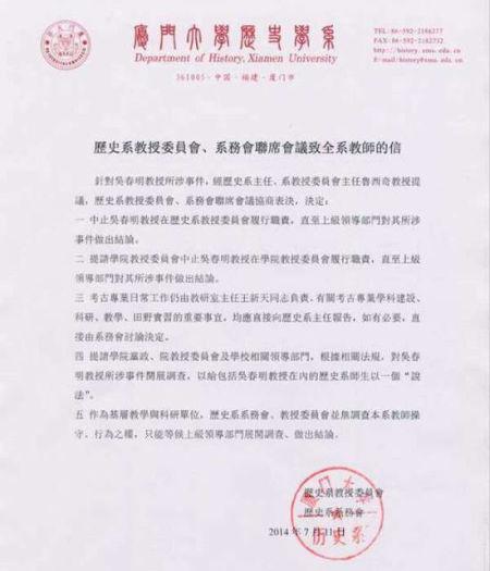 附:历史系教授委员会、系务会联席会议致全系教师的信