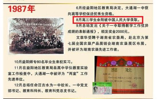 """在大通湖区第一中学的网站上,有名为""""峥嵘岁月""""的校史展。其中一节写道:1987年,余刚作为该校的文科状元,考入了中国人民大学。"""