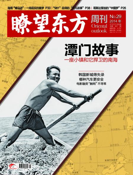 �t望东方周刊第29期封面