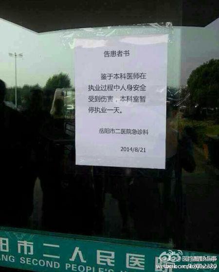 岳阳市二人民医院门口贴出的告示。 微博图片