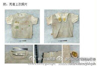 在广州海珠区沥滘北村近环城高速公路桥底垃圾堆发现一约5岁男童尸体,身高约1.1米,头发较黄,上身穿一件灰色短袖上衣。