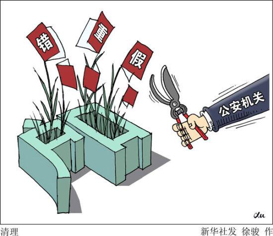 中国公安部7月15日向社会公布了公安部和省级公安机关户口问题(线索)的举报投诉方式,意在借助群众力量,推进户口乱象的清理和整顿。的问题出现。