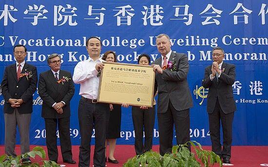 香港马会与四川雅职院合作共建人才培养基地