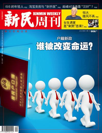 《新民周刊》第806期封面