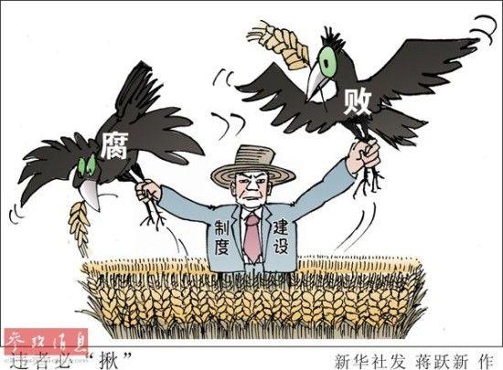 美媒:反腐致中国部分官员逃离公共部门转向私企
