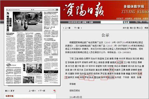 《资阳日报》公示