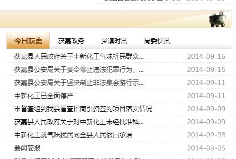 获嘉县政府网站截图