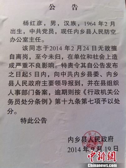 9月19日,内乡县政府在人防办等显著位置发布《公告》,要求其限期向县委、县政府主要领导报到。