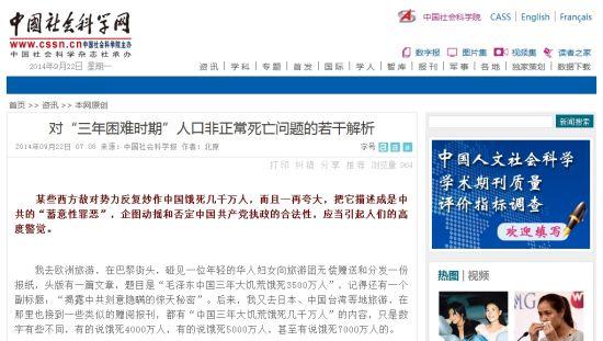中国社会科学网网站截图