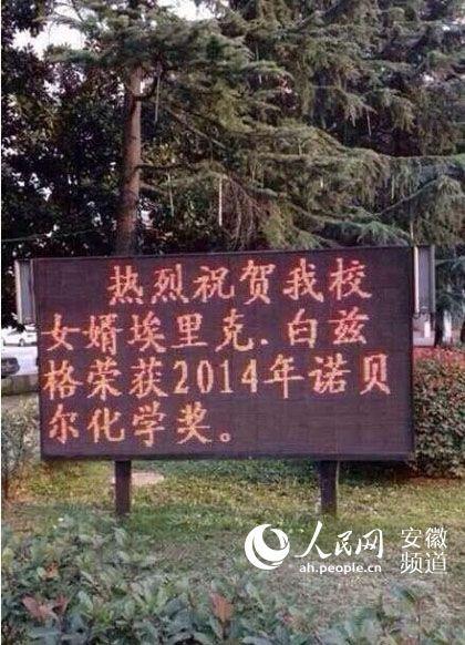 """安徽蚌埠一中挂出""""热烈祝贺我校女婿埃里克·白兹格荣获2014年诺贝尔化学奖""""的标语"""