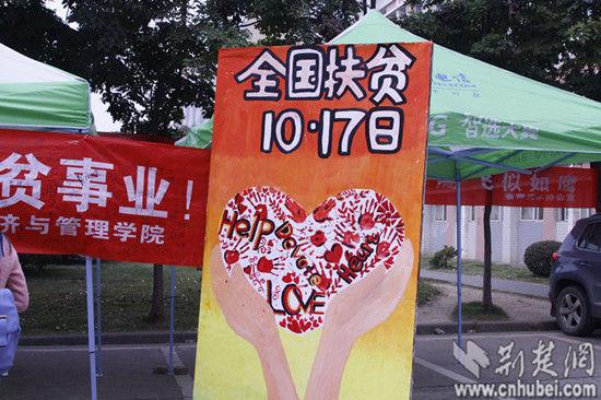 """国内新闻 > 正文    """"小爱心 大扶贫""""解说展板    荆楚网消息(见习"""