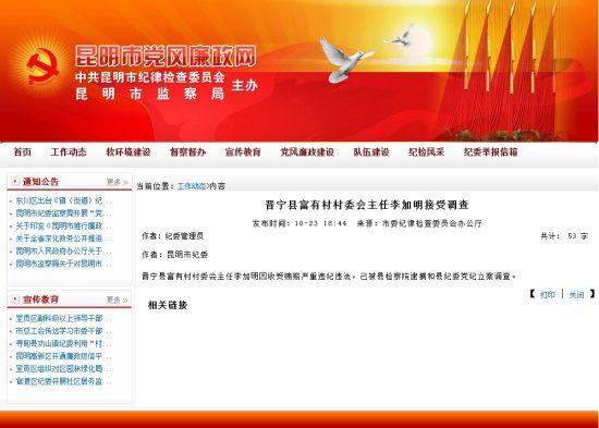 昆明纪委网站截图
