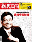 全球视野下的中国智库:数量众多质量堪忧