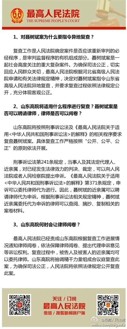 最高人民法院审监庭负责人就最高人民法院指令山东省高级人民法院复查聂树斌故意杀人、强奸妇女一案答记者问。