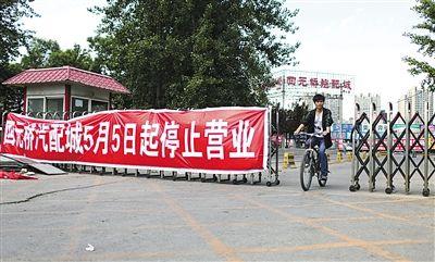 5月5日,四元桥汽配城,大门已经关上。当日,营业17年的四元桥汽配城正式停止营业。