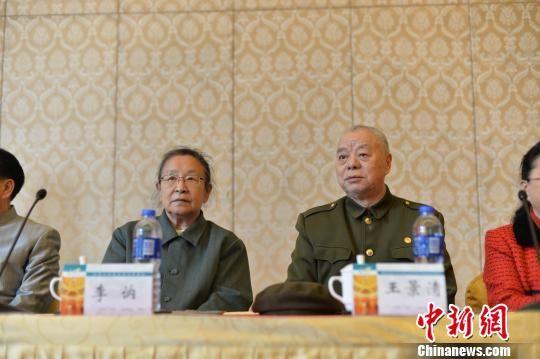 毛泽东女儿李讷、女婿王景清出席研讨会 索有为 摄