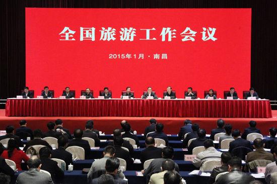 1月15日,2015年天下旅行作业会议在南昌举行。国家旅行报