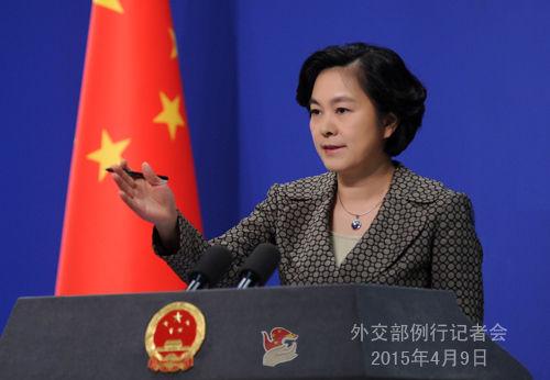2015年4月9日外交部发言人华春莹主持例行记者会