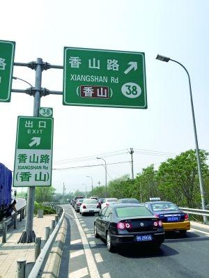 周日返回香山的路上,车子曾经堵成一锅粥。