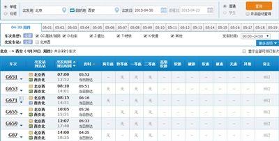 记者登录12306网站查询,显示4月30日北京西开往西安的车票已经售罄。新京报记者 孔晓琦 摄