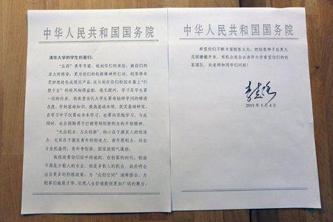 李克强回信 清华大学新闻中心供图。