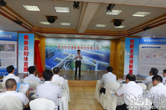 武汉航空港发展集团成立原武汉市政总公司班底组建