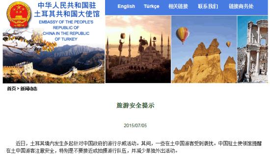 中国使馆发出旅游安全警示