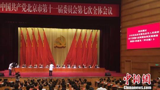 7月11日闭幕的中共北京市委十一届七次全会一致通过了北京市委、市政府关于贯彻《京津冀协同发展纲要》的意见。图为全会表决现场。 陈建 摄