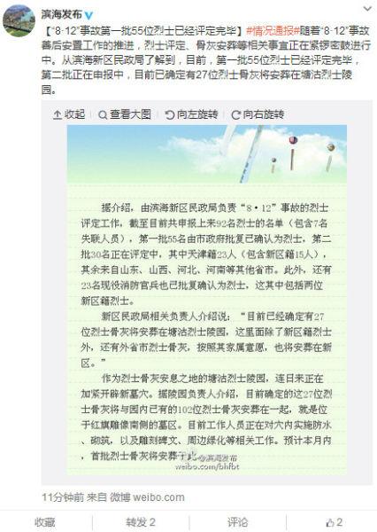 天津港爆炸事故第一批55位烈士已评定完毕