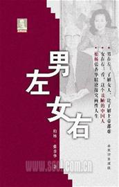 台湾作家柏杨因抑郁症绝食被救(组图)