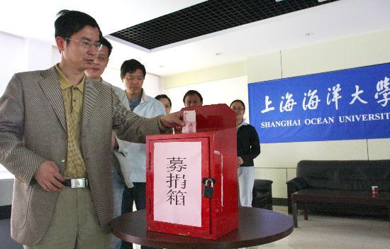 海洋:上海初中地震的灾区向地理图文捐款老师统考大学上海图片