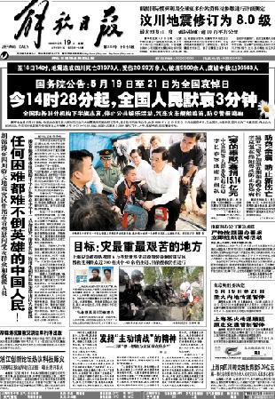 图文:解放日报5月19日头版关注四川地震