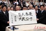 图文:国民党主席吴伯雄题词