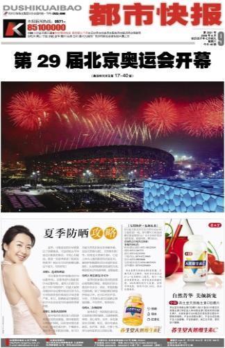 图文:都市快报2008年8月9日封面报道_新闻中