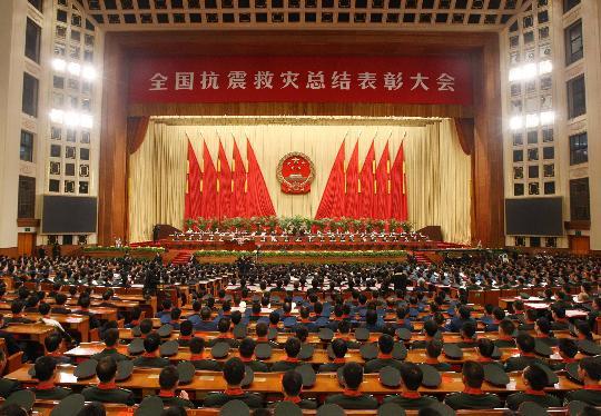 图文:全国抗震救灾总结表彰大会在京举行