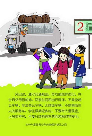 地方:外出时遵守规则教案优秀传统文化图文课交通图片