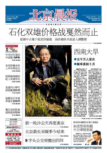 图文:北京晨报2010年3月22日封面头版